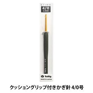 編み針 『ETIMO (エティモ) クッショングリップ付きかぎ針 4/0号』 Tulip チューリップ