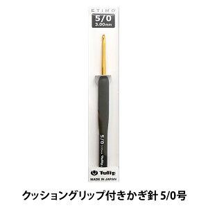 編み針 『ETIMO (エティモ) クッショングリップ付きかぎ針 5/0号』 Tulip チューリップ