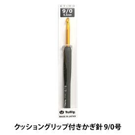 編み針 『ETIMO (エティモ) クッショングリップ付きかぎ針 9/0号』 Tulip チューリップ