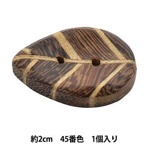 ボタン 『ナチュラルファミリー ダッフル・トグル 2cm 45番色 10055727』 ベルアートオンダ