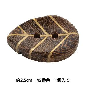 ボタン 『ナチュラルファミリー ダッフル・トグル 2.5cm 45番色 10055727』 ベルアートオンダ