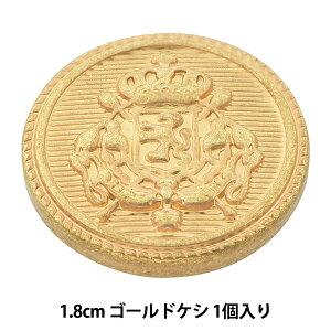 ボタン 『メタルボタン 1.8cm GG 10070688』 ベルアートオンダ
