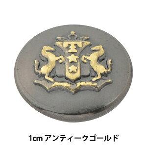 ボタン 『メタル 真鍮ボタン 1cm アンティークゴールド ITN-280』 ベルアートオンダ