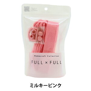 手芸テープセット 『FULL×FULL プレーン 132 ミルキーピンク』 KOKKA コッカ