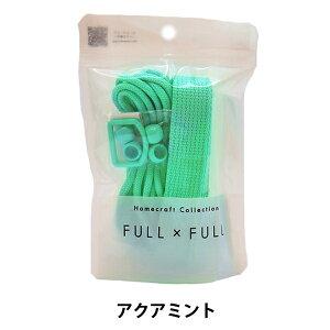 手芸テープセット 『FULL×FULL プレーン 136 アクアミント』 KOKKA コッカ