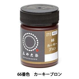 染料 『COLD DYE HOT(コールダイホット) 66カーキーブロン』 染色 みやこ染め ECO染料 粉剤