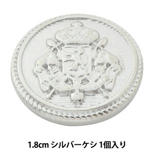 ボタン 『メタルボタン 1.8cm SS 10070688』 ベルアートオンダ