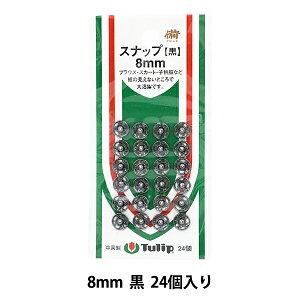 ボタン 『スナップ 8mm 黒 24個入り SO-053』 Tulip チューリップ
