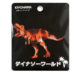 ワッペン 『お気に入りシリーズ 刺繍風プリント ワッペン ティラノサウルス』 MOW767