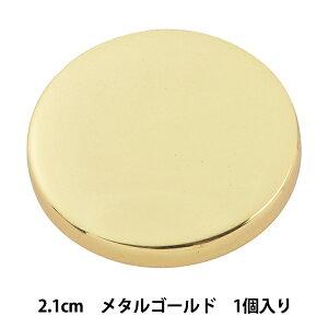 ボタン 『メタル ダイカストボタン 2.1cm MG 10061590-21-M』 ベルアートオンダ