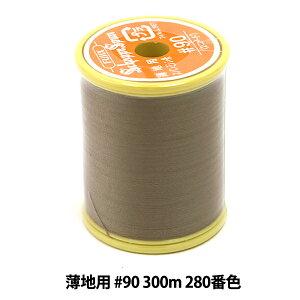 ミシン糸 『シャッペスパン 薄地用 #90 300m 280番色』 Fujix フジックス