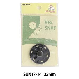 ボタン 『ビッグスナップ 35mm 黒ニッケル 1組入 SUN17-14』 SUNCOCCOH サンコッコー KIYOHARA 清原