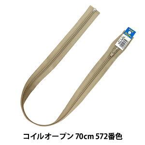 ファスナー 『No.5 コイル オープン 70cm 572番色 DA CNFOR56-70572』 YKK ワイケーケー