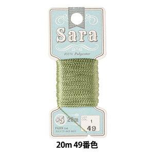 手縫い糸 『Sara(サラ) #5 20m 49番色』 Fujix フジックス