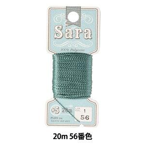 手縫い糸 『Sara(サラ) #5 20m 56番色』 Fujix フジックス