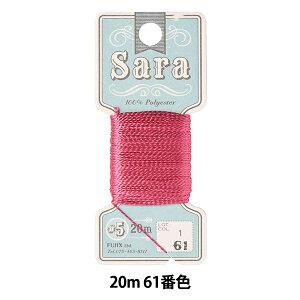 手縫い糸 『Sara(サラ) #5 20m 61番色』 Fujix フジックス