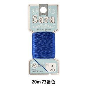 手縫い糸 『Sara(サラ) #5 20m 73番色』 Fujix フジックス