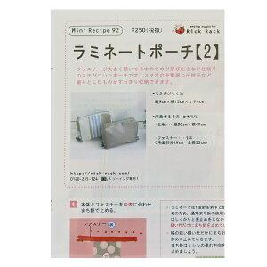 型紙 『ミニレシピ ラミネートポーチ 2 PM92-1781』