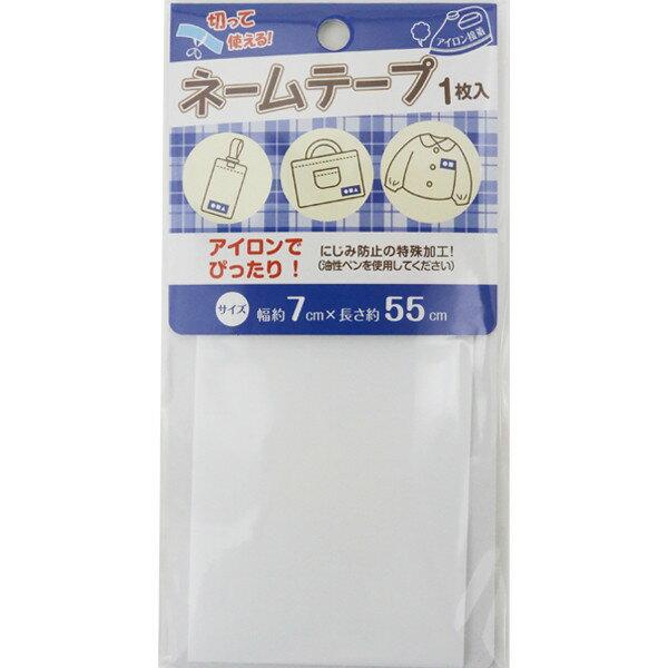 ネームテープ7cm幅X55cm[名前なまえラベルタグ入園入学]