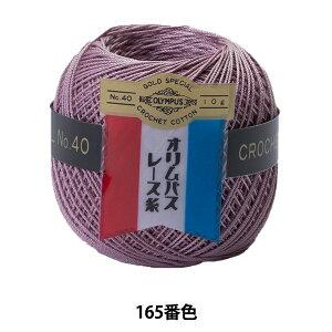 レース糸 『オリムパスレース糸 金票 #40番 10g (単色) 165番色』 Olympus オリムパス