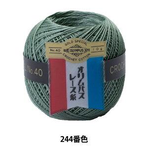 レース糸 『オリムパスレース糸 金票 #40番 10g (単色) 244番色』 Olympus オリムパス