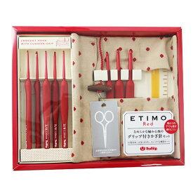 かぎ針 『ETIMO Red(エティモレッド) かぎ針セット 赤』 編み針 Tulip チューリップ