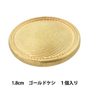 ボタン 『メタル 真鍮ボタン 1.8cm GG 10071455-18』 ベルアートオンダ