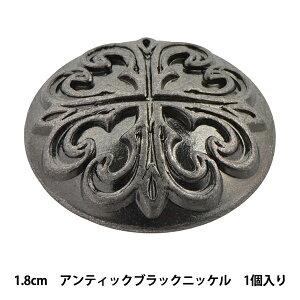 ボタン 『メタル キャスト 1.8cm ABN ITN-633』 ベルアートオンダ