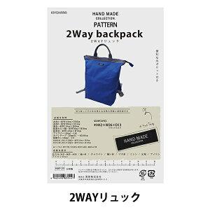 型紙 『2WAYリュック HMP-29』 KIYOHARA 清原