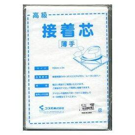 高級接着芯(薄手)2mパック/10個セット 【まとめ買い・大口】