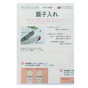 型紙 『ミニレシピ 扇子入れ PM99-1900』