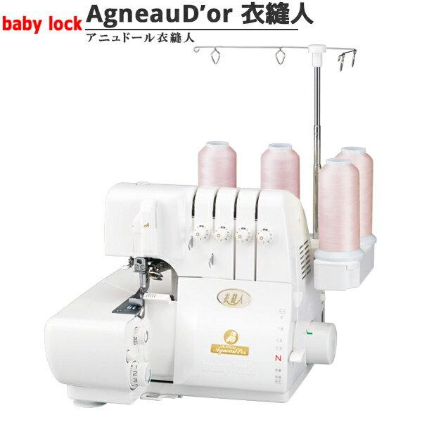 【ミシンPセール】 ジューキ ロックミシン アニュドール 衣縫人 baby lock ベビーロック/BL527EXS[上級者