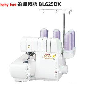 【割引クーポン配布中!】 ロックミシン 『糸取物語 BL625DXS』baby lock ベビーロック