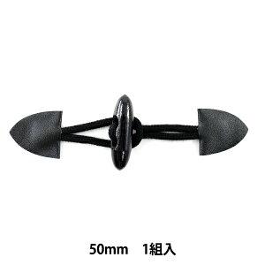ボタン 『皮付きダッフルボタン 50mm 黒』 KIYOHARA 清原