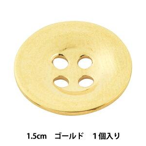 ボタン 『メタル 真鍮ボタン 1.5cm G 10080721-G』 ベルアートオンダ