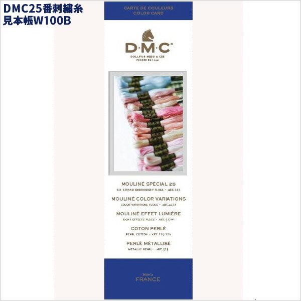 DMC 25番刺繍糸見本帳 W100B