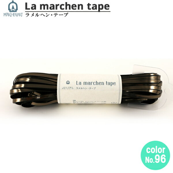 メルヘンテープ 『ラ メルヘン・テープ 5mm 30m ブロンズ』 メルヘンアート