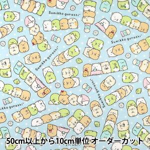 【数量5から】 生地 『オックス すみっコぐらし サックス G9980-1C』 KOKKA コッカ