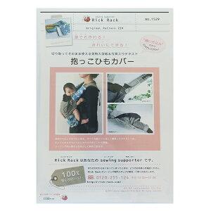 型紙 『抱っこひもカバー PA239-1529』