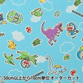 【数量5から】 生地 『オックス アイムドラえもん 恐竜柄 ライトブルー G-8174-1B』 KOKKA コッカ