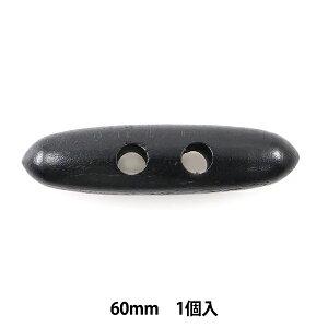 ボタン 『木ダッフルボタン 60mm 黒』 KIYOHARA 清原