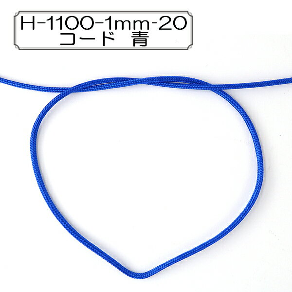 【数量5から】Elite(エリート) 『H-1100-1mm‐20 コード 青』