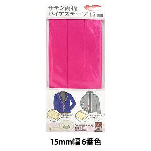 バイアステープ 『サテン両折バイアステープ 15mm幅 5m巻 6番色 YZCP1-6』【ユザワヤ限定商品】