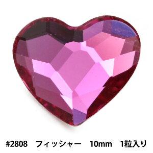 スワロフスキー 『#2808 Heart フィッシャー 10mm 1粒』 SWAROVSKI