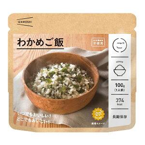 【母の日セールP10】 保存食品 『IZAMESHI(イザメシ) わかめご飯』