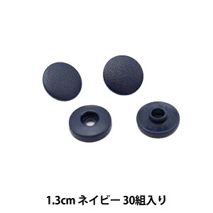 ボタン 『ワンタッチスナップ大容量 1.3cm ネイビー SUN17-61』 SUNCOCCOH サンコッコー KIYOHARA 清原