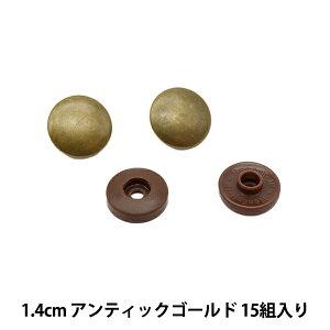 ボタン 『ワンタッチスナップ大容量 1.4cm アンティックゴールド SUN17-71』 SUNCOCCOH サンコッコー KIYOHARA 清原