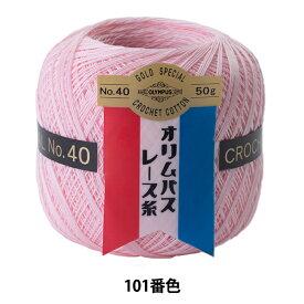 レース糸 『オリムパスレース糸 金票 #40 50g 101番色』 Olympus オリムパス