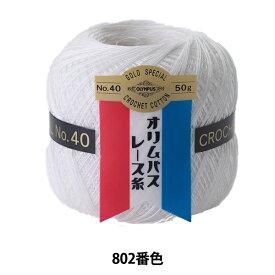 レース糸 『オリムパスレース糸 金票 #40 50g 802番色』 Olympus オリムパス