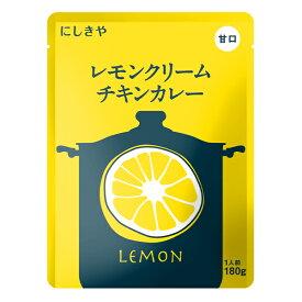 【母の日セールP10】 レトルト食品 『レモンクリームチキンカレー 甘口』